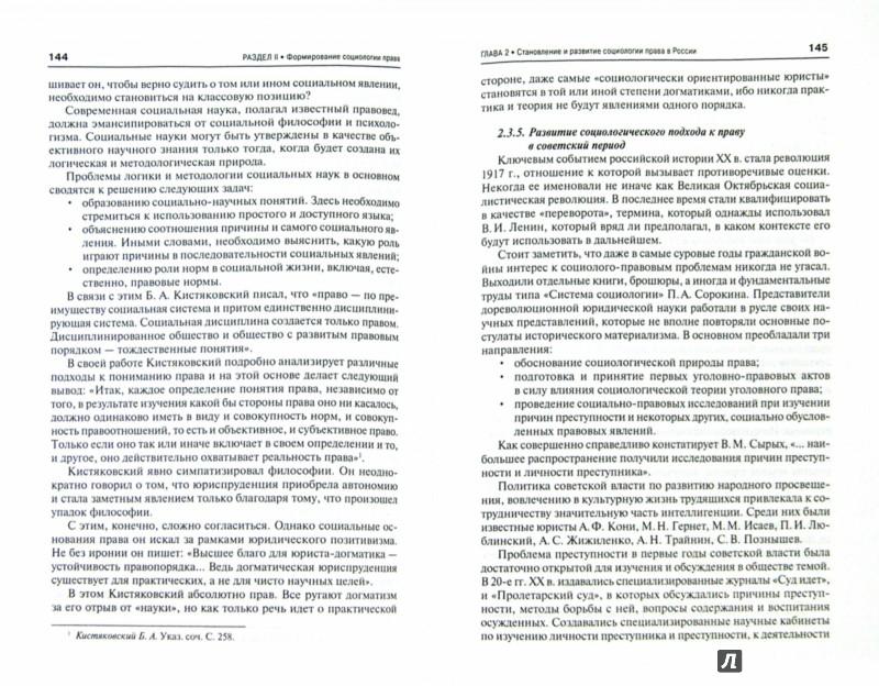 Иллюстрация 1 из 12 для Социология права. Учебник - Аркадий Корнев | Лабиринт - книги. Источник: Лабиринт