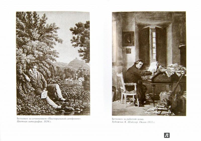 Иллюстрация 1 из 12 для Бетховен - Бернар Фоконье | Лабиринт - книги. Источник: Лабиринт