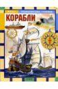 Дыгало Виктор Ананьевич Корабли: Научно-популярное издание для детей