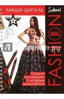 """Книга для создания образа """"Fashion School. Маша Цигаль"""" (53568) (Премьер-игрушка) Заветное поиск б.у"""
