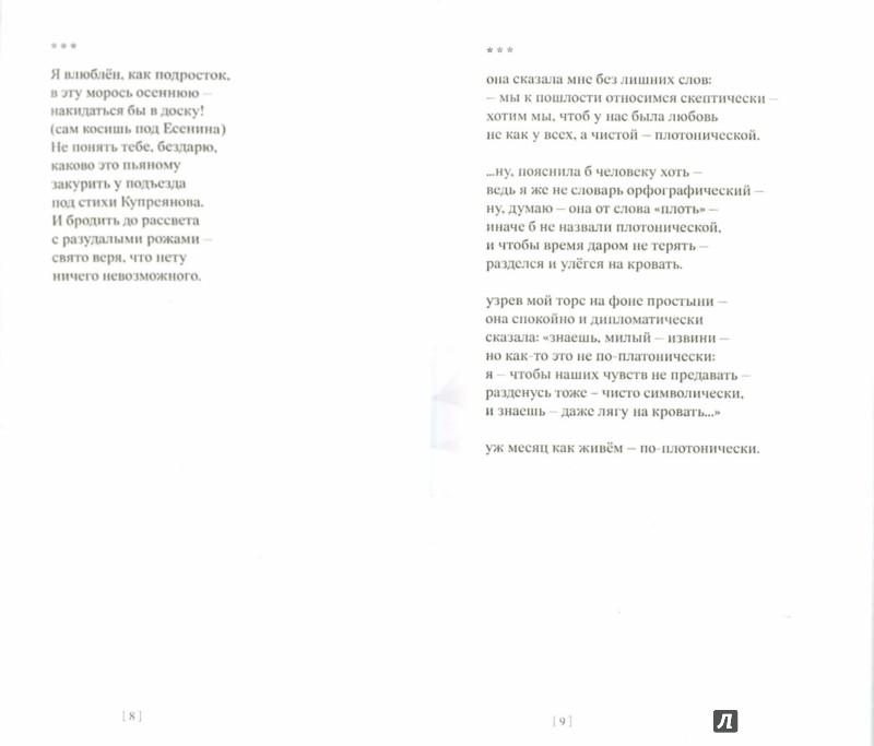 Иллюстрация 1 из 18 для Пыль - Алексей Шмелев | Лабиринт - книги. Источник: Лабиринт