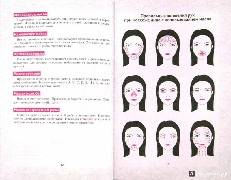 Иллюстрация 1 из 11 для Японское искусство женской красоты - Элоди-Жуа Жобер | Лабиринт - книги. Источник: Лабиринт