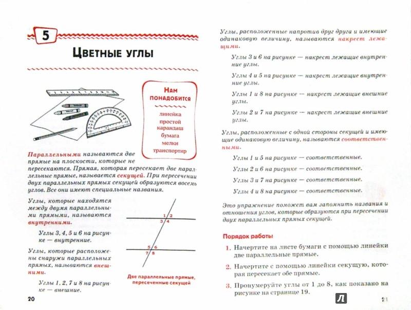 Иллюстрация 1 из 18 для Начальная школа. Отличная геометрия - Линетт Лонг | Лабиринт - книги. Источник: Лабиринт