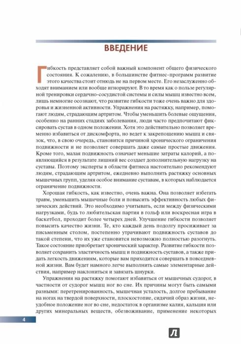 Иллюстрация 1 из 60 для Анатомия упражнений на растяжку - Нельсон, Кокконен | Лабиринт - книги. Источник: Лабиринт