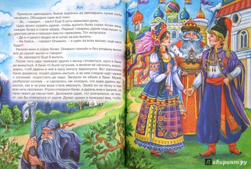 Иллюстрация 1 из 19 для По щучьему веленью. 7 сказок | Лабиринт - книги. Источник: Лабиринт