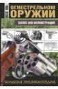 Сытин Л.Е. Все об огнестрельном оружии ликсо в мерников а стрелковое оружие