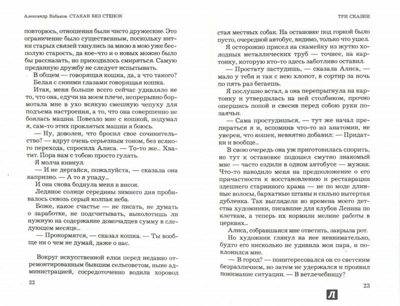 Иллюстрация 1 из 6 для Стакан без стенок - Александр Кабаков | Лабиринт - книги. Источник: Лабиринт