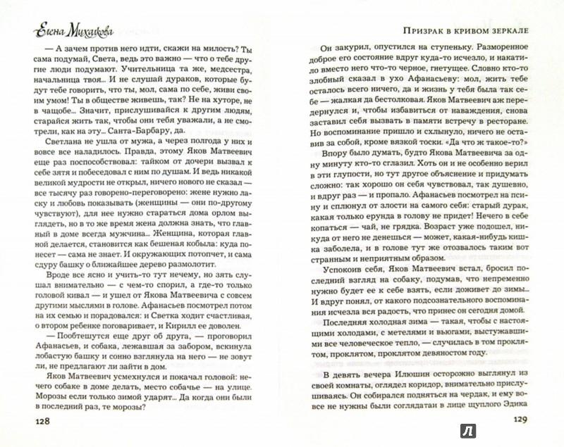 Иллюстрация 1 из 11 для Призрак в кривом зеркале - Елена Михалкова | Лабиринт - книги. Источник: Лабиринт
