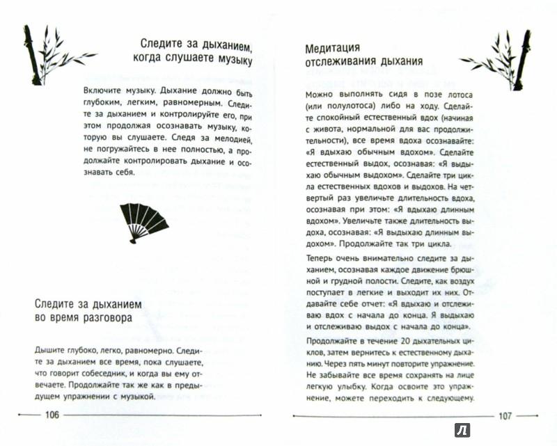 Иллюстрация 1 из 7 для Чудо осознанности. Практическое руководство по медитации - Нат Тит | Лабиринт - книги. Источник: Лабиринт