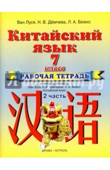 Китайский язык. 7 класс. Рабочая тетрадь №2 к учебному пособию Ван Луся и др.