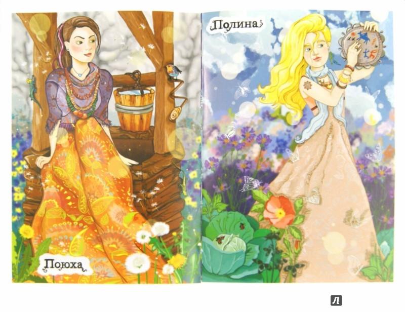 Иллюстрация 1 из 6 для Ведьма Страны Туманов - Тоня Шипулина   Лабиринт - книги. Источник: Лабиринт