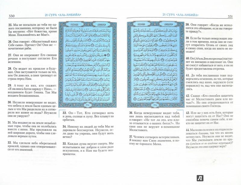 Иллюстрация 1 из 6 для Коран. Перевод смыслов и комментарии. На русском и арабском | Лабиринт - книги. Источник: Лабиринт
