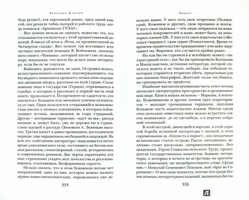 Иллюстрация 1 из 32 для Эпилог - Вениамин Каверин | Лабиринт - книги. Источник: Лабиринт