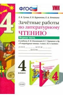 Литературное чтение, Л