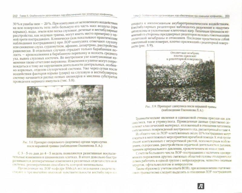 Иллюстрация 1 из 5 для Военная оториноларингология - Горохов, Шелепов, Янов | Лабиринт - книги. Источник: Лабиринт