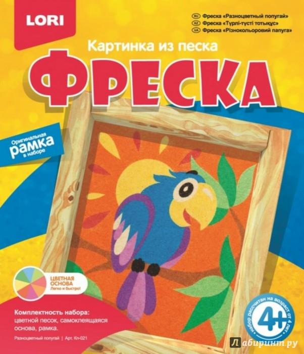 Иллюстрация 1 из 5 для Разноцветный попугай (Кп-021) | Лабиринт - игрушки. Источник: Лабиринт
