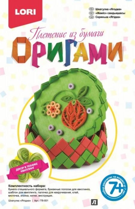 Иллюстрация 1 из 10 для Шкатулка ягодка (Пб-001) | Лабиринт - игрушки. Источник: Лабиринт
