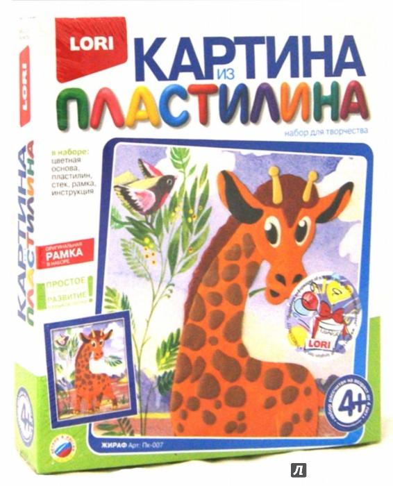 Иллюстрация 1 из 20 для Жираф (Пк-007) | Лабиринт - игрушки. Источник: Лабиринт