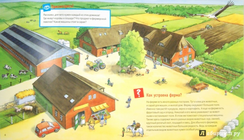 Иллюстрация 1 из 10 для Животные на ферме - Люттербюзе, Дикс | Лабиринт - книги. Источник: Лабиринт