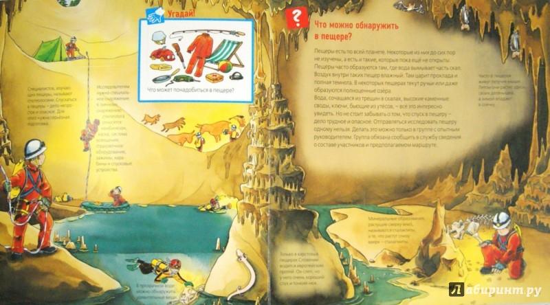 Иллюстрация 1 из 37 для Подземный мир - Хайке Херманн | Лабиринт - книги. Источник: Лабиринт