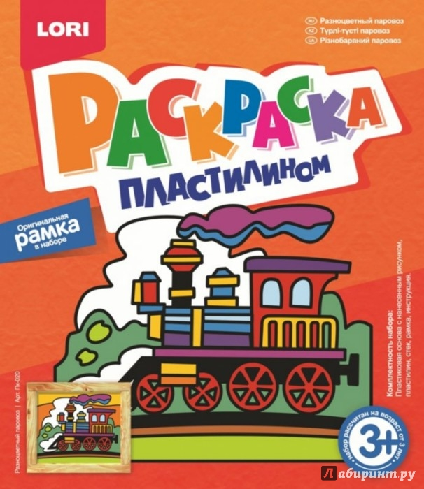 Иллюстрация 1 из 2 для Разноцветный паровоз (Пк-020) | Лабиринт - игрушки. Источник: Лабиринт
