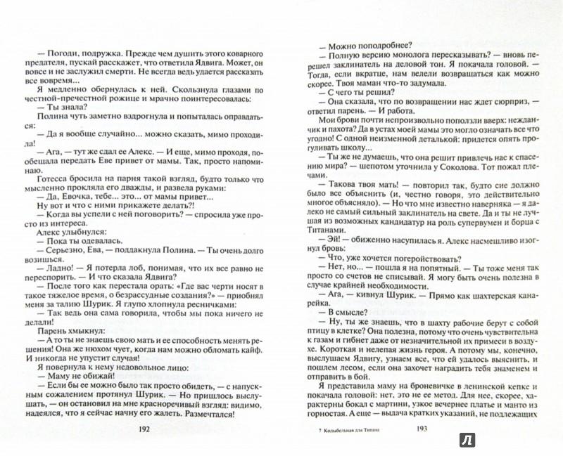 Иллюстрация 1 из 8 для Ева. Колыбельная для Титана - Инна Георгиева | Лабиринт - книги. Источник: Лабиринт