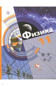 Физика. 11 класс. Учебник. Базовый и углубленный уровни. ФГОС учебники вентана граф химия углубленный уровень 10 кл учебник изд 4