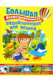 Большая иллюстрированная энциклопедия для детей