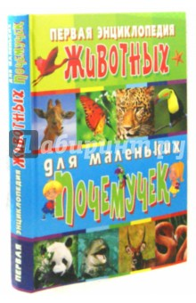 Первая энциклопедия животных для маленьких почемучек тело человека энциклопедия для маленьких почемучек