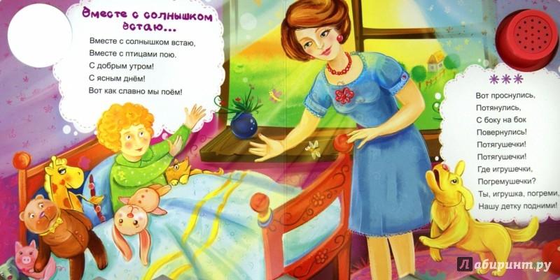 Иллюстрация 1 из 5 для Тешки-потешки. Музыкальная книжка - Елена Мирная | Лабиринт - книги. Источник: Лабиринт