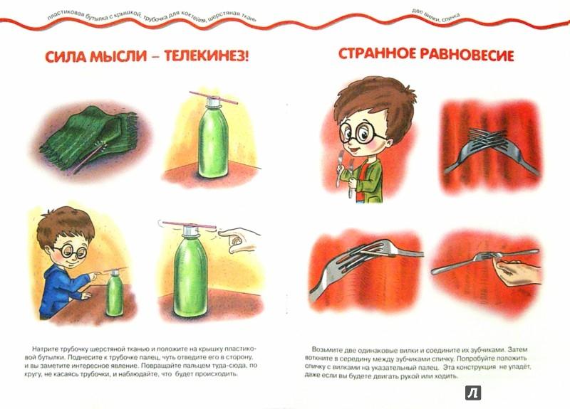 Иллюстрация 1 из 9 для Зрелищные опыты (домашняя лаборатория) | Лабиринт - книги. Источник: Лабиринт