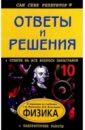 Кузнецова А.В. Подробный разбор заданий из учебника Физика. 10 класс авторов Г. Я. Мякишева, Б. Буховцева