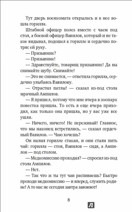 Иллюстрация 7 из 28 для Рядовой Горилла - Станислав Востоков | Лабиринт - книги. Источник: Лабиринт