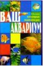 Пыльцына Елена Евгеньевна Ваш аквариум. Популярная энциклопедия oodji 73212401b 45641 7900n