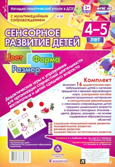 Иллюстрация 1 из 12 для Сенсорное развитие детей 4-5 лет. Цвет. Форма (+ CD). ФГОС ДО | Лабиринт - книги. Источник: Лабиринт