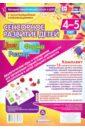 Сенсорное развитие детей 4-5 лет. Цвет. Форма (+ CD). ФГОС ДО стоимость