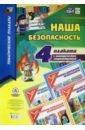 Комплект плакатов Наша безопасность (4 плаката с методическим сопровождением) комплект плакатов правила дорожной и пожарной безопасности фгос