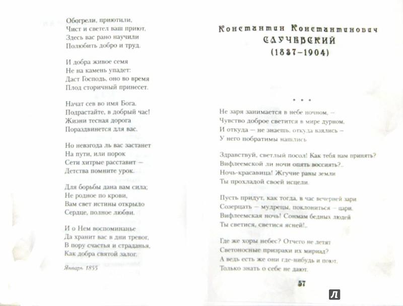 Иллюстрация 1 из 14 для Рождественские стихотворения | Лабиринт - книги. Источник: Лабиринт