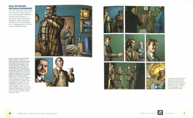 Иллюстрация 1 из 22 для Как рисовать комиксы. Эксклюзивное руководство по рисованию - Стэн Ли | Лабиринт - книги. Источник: Лабиринт