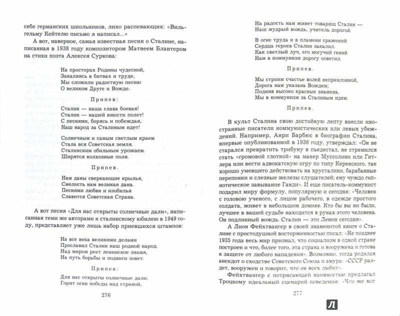 Иллюстрация 1 из 6 для Иосиф Сталин - беспощадный созидатель - Борис Соколов | Лабиринт - книги. Источник: Лабиринт
