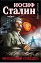 Соколов Борис Иосиф Сталин - беспощадный созидатель