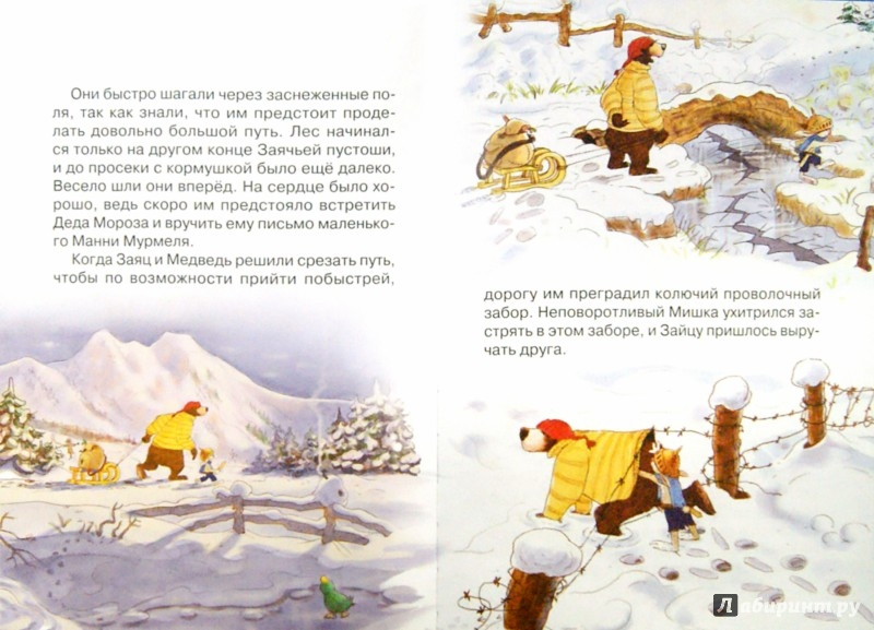 Иллюстрация 1 из 25 для Потерянное рождественское письмо - Валько | Лабиринт - книги. Источник: Лабиринт
