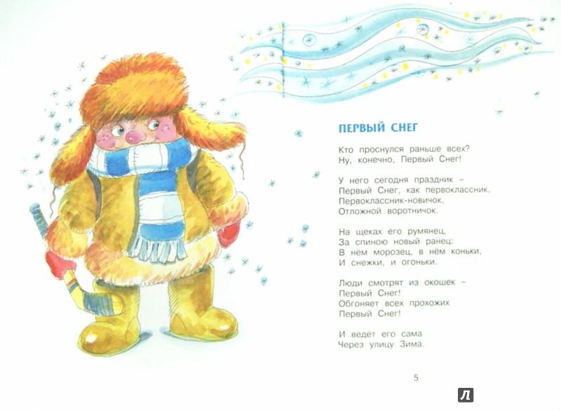Иллюстрация 1 из 32 для Танцующая ёлка - Юрий Кушак | Лабиринт - книги. Источник: Лабиринт