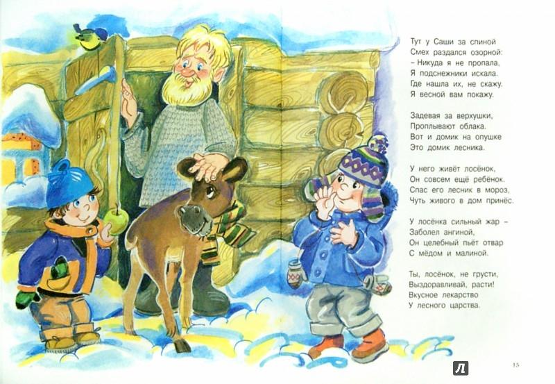 Иллюстрация 1 из 39 для В новогоднем лесу - Владимир Степанов | Лабиринт - книги. Источник: Лабиринт
