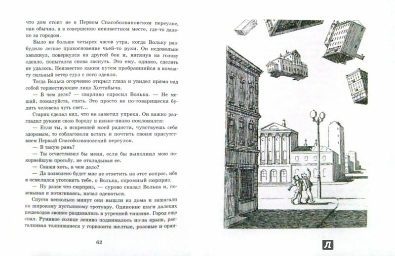 Иллюстрация 1 из 32 для Старик Хоттабыч - Лазарь Лагин | Лабиринт - книги. Источник: Лабиринт