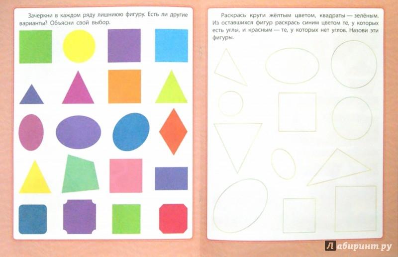 Иллюстрация 1 из 15 для Любознательным малышам. Логическое мышление - Евгения Ищук | Лабиринт - книги. Источник: Лабиринт