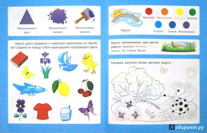 Иллюстрация 1 из 16 для Любознательным малышам. Цвет и форма - Евгения Ищук | Лабиринт - книги. Источник: Лабиринт