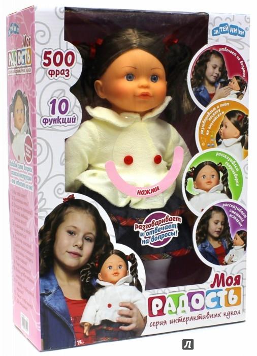 Иллюстрация 1 из 14 для Кукла интерактивная МОЯ РАДОСТЬ (10 функций) (GT7782) | Лабиринт - игрушки. Источник: Лабиринт