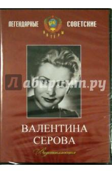 Валентина Серова. Видеоколлекция (DVD) серова е чудаки