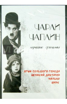 Чарли Чаплин. Лучшие фильмы (DVD).
